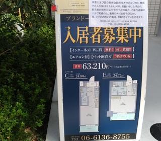 20171112_shintiku_manshon.jpg